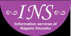 長野相続情報サービス(INS)